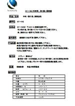 セラミック系木材用塗料【G1-92】
