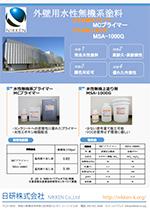 外壁用水性無機系塗料【MCプライマー+MSA-1000G】