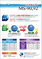 コンクリート用無機系含浸剤【MS-90】