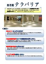 タイル用撥水剤【防汚剤テラバリア】