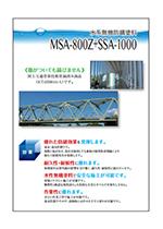 水性無機防錆コーティング剤【MSA-800Z/SSA-1000】