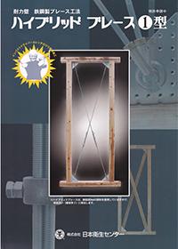 耐力壁鉄鋼製ブレース工法<br />ハイブリッドブレース1型