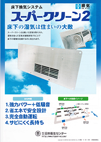 床下換気システム【スーパークリーン2】