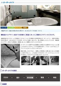 オーダーメイドバス【ホテル・マンション専用】