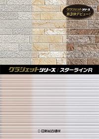 グラジェットシリーズ【石壁グラジェット】