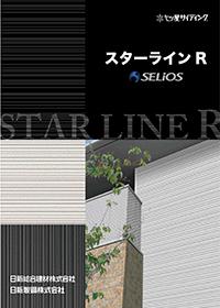 セリオスサイディング  【スターラインR】