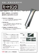 亜鉛ー低融点金属合金 「ヒートジンク」