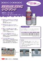 亜鉛めっき補修塗料 「リペアジンク」