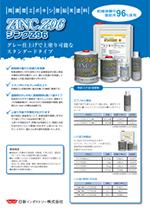 高濃度エポキシ亜鉛末塗料 「ジンクZ96」