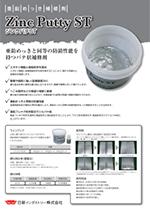 亜鉛めっき補修剤 「ジンクパテST」