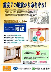 室内設置型耐震シェルター【剛健】