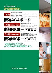 【断熱ASAボード】【断熱NKボードW60・W30】