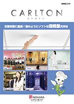 カールトン【グリッドシステム天井専用 軽量天井材】