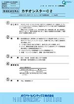 カチオンスターC2 JIS A 6916規格適合 <一材型カチオン性ポリマーセメント系補修材>