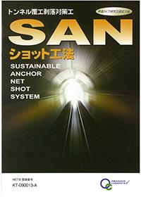SANショット工法(鉄道ACT研究会認定工法)
