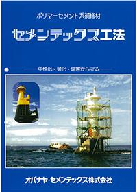 セメンテックスCMSシリーズ JIS A 6203規格適合 <カチオン性SBR系ポリマーセメントモルタル>