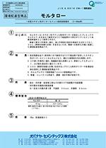 モルタロー/パワモル JIS A 6916規格適合<一材型カチオン性ポリマーセメント系補修材>