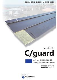 C/guard シーガード