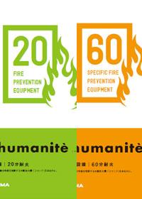 木製防火ドア humanite ユマニテ