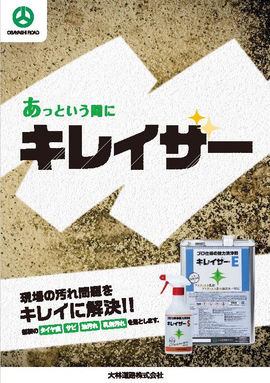 強力洗浄剤 【キレイザー】
