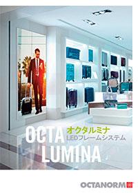 オクタルミナ LEDフレームシステムシリーズ