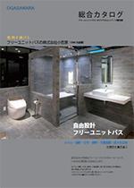 フリーシャワーユニット/ホテル・ハイグレード