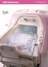 座ったまま介助入浴HK-8100/8150/Tutti(トゥッティ)
