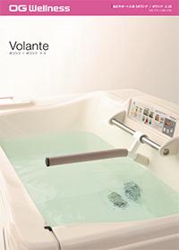 自立サポート入浴HK-771/775Volante(ボランテ/ボランテエコ)