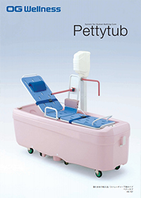 寝たまま介助入浴HK-707/Pettytub(ペティタブ)