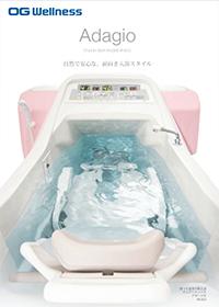 座ったまま介助入浴HK-825/Adagio(アダージオ)