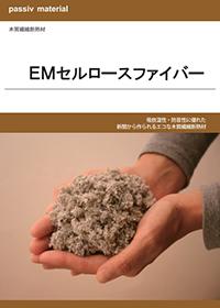 エコな木質繊維断熱材 【EMセルロースファイバー】
