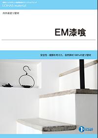 自然素材内装塗り壁材【EM漆喰】