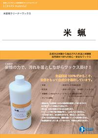 自然素材 クリーナーワックス 米蝋(こめろう)