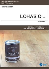 自然塗料(油性) ロハスオイル クリア