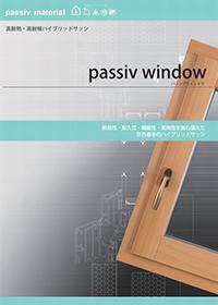 passiv material 高断熱ハイブリッドサッシpassiv window