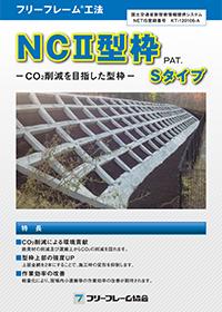 フリーフレーム®工法【NCⅡ型枠 Sタイプ】国土交通省.NETIS登録番号 KT-120106-A