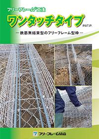 フリーフレーム®工法【ワンタッチタイプ】