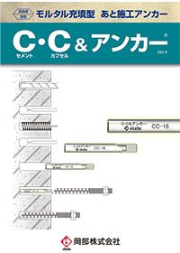 無機系・回転・打撃型 接着系あと施工アンカー【C・C&アンカー】