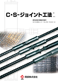 異形鉄筋用機械式継手【CS-ジョイント工法】