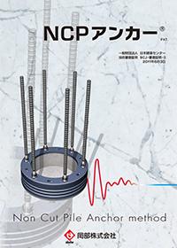 機械式杭頭接合工法【NCPアンカー工法/NCP'02】