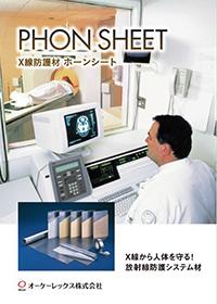 X線防護材ホーンシート(鉛複合板)
