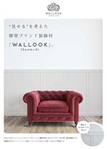 壁面装飾材 WALLOOK(ウォールック)