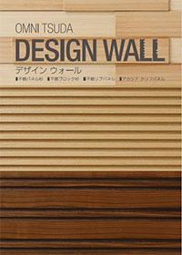 DESIGN WALL【不燃ブロック杉】