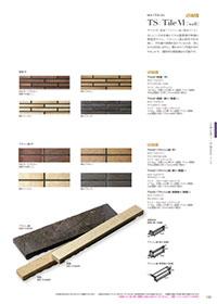 Tile Ⅳ【wall】