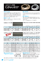 LEDライン照明【CabLED(ケーブレット】