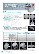 高天井用HID代替LED照明器具【REALPOWERソレイユ】