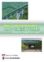 NAV-G工法(UV仕様)