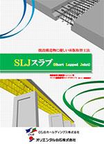 施工性に優れた港湾桟橋用プレキャスト床版【SLJスラブ工法】