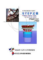 STEP工法(水中既設構造物の仮締切)