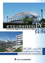 プレキャストPC工法(柱、梁、床、スタンド施設など)